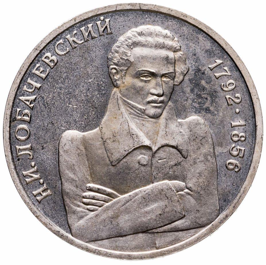 """купить 1 рубль 1992 ММД """"200 - летие со дня рождения Н.И. Лобачевского"""""""