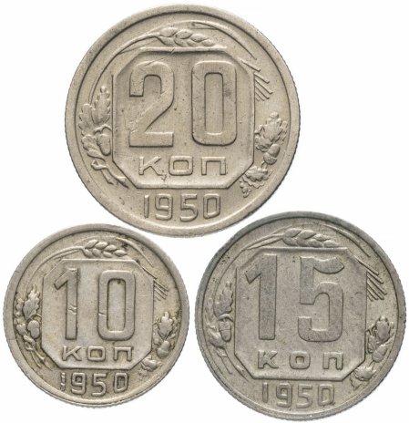 купить Набор монет 1950 года 10, 15 и 20 копеек (3 монеты)