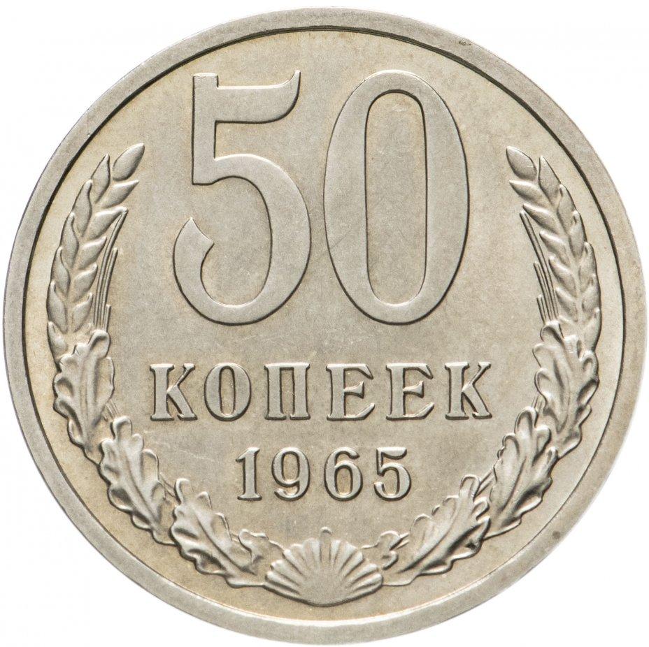 купить 50 копеек 1965