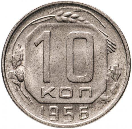 купить 10 копеек 1956