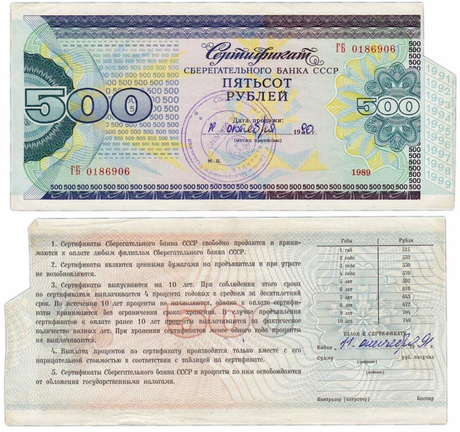 купить Сберегательный Сертификат Сберегательного Банка СССР  1989 года 500 рублей