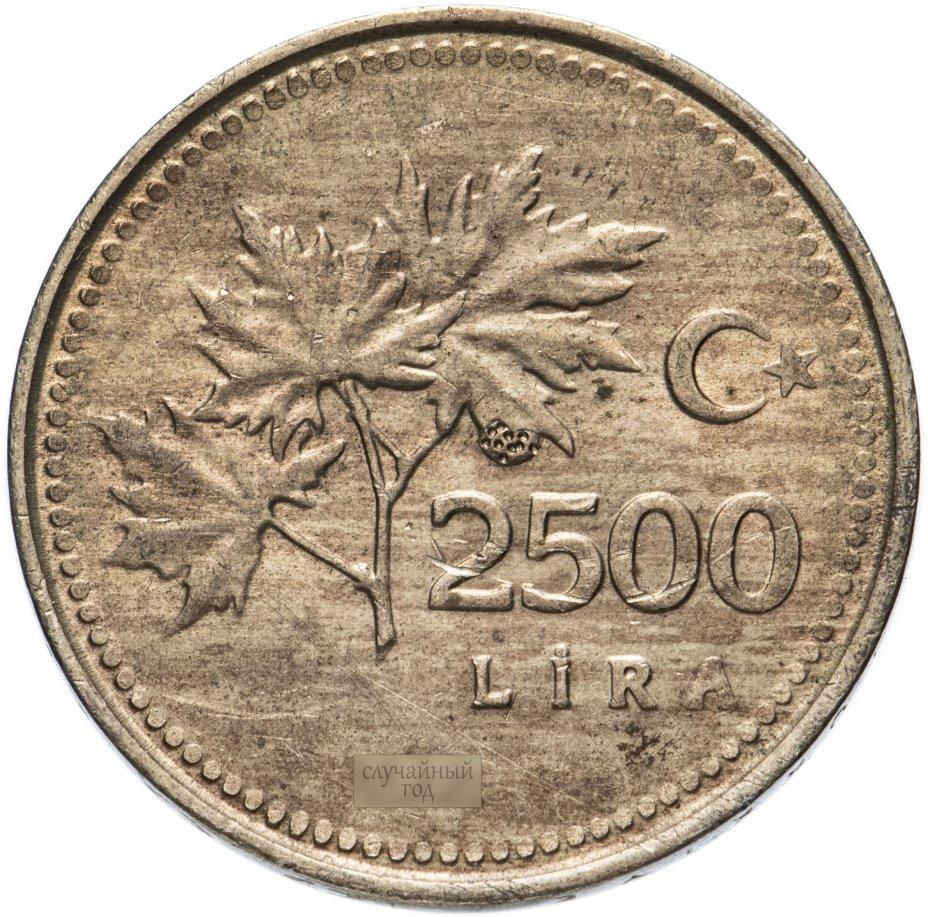 купить Турция 2500 лир (lira) 1991-1998, случайная дата