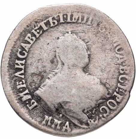 купить Полуполтинник 1756 ММД-МБ