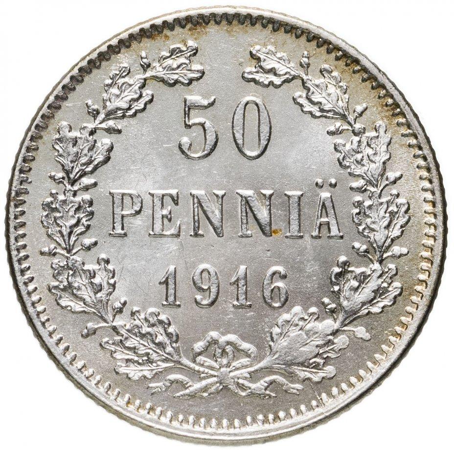 купить 50 пенни (pennia) 1916 S