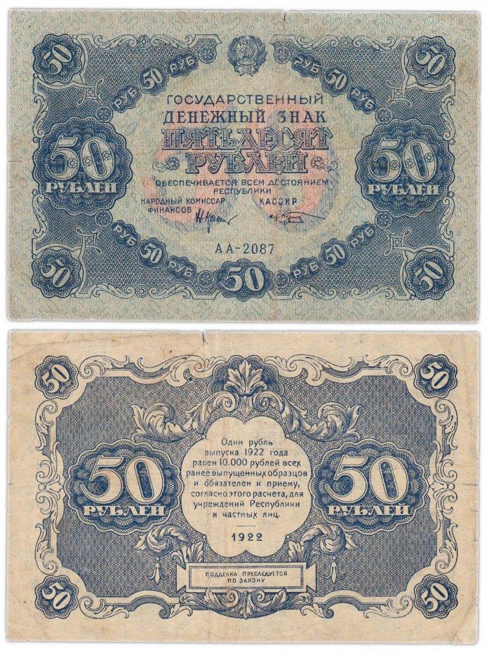 купить 50 рублей 1922 наркомфин Крестинский, кассир Козлов