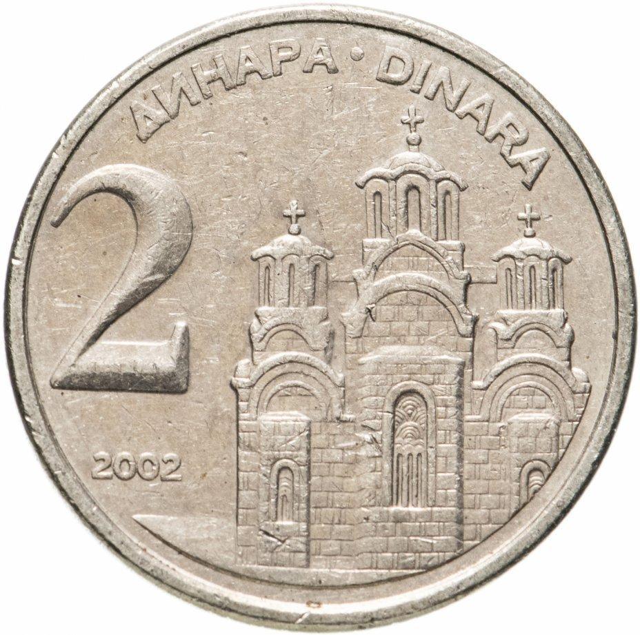 купить Югославия 2 динара (dinara) 2002