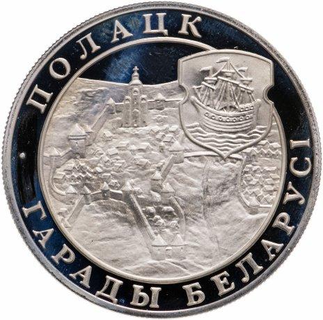 """купить Беларусь 1 рубль 1998 """"Города Беларуси - Полоцк"""""""