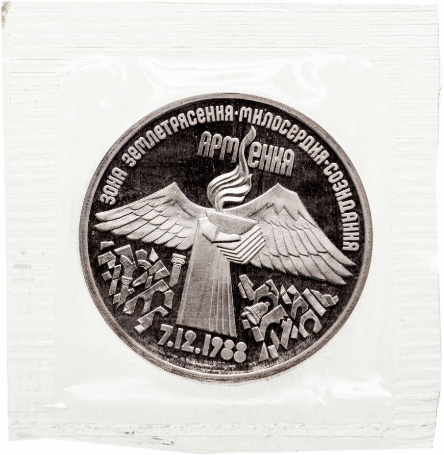 """купить 3 рубля 1989 Proof """"Годовщина землетрясения в Армении"""" в запайке"""