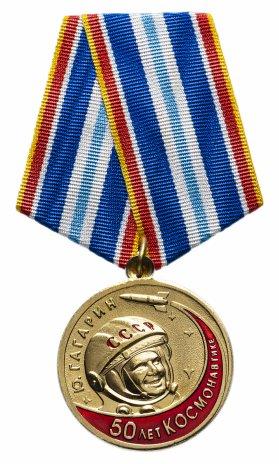 """купить Медаль РФ 2011 г """"50 лет Космонавтике"""", с удостоверением, булавка"""