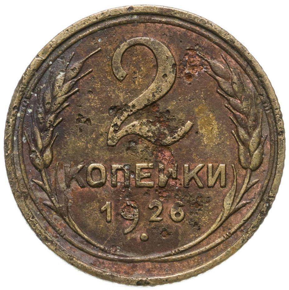 купить 2 копейки 1926