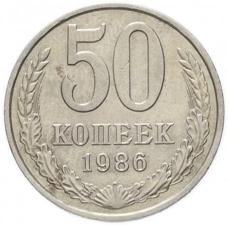 купить 50 копеек 1986