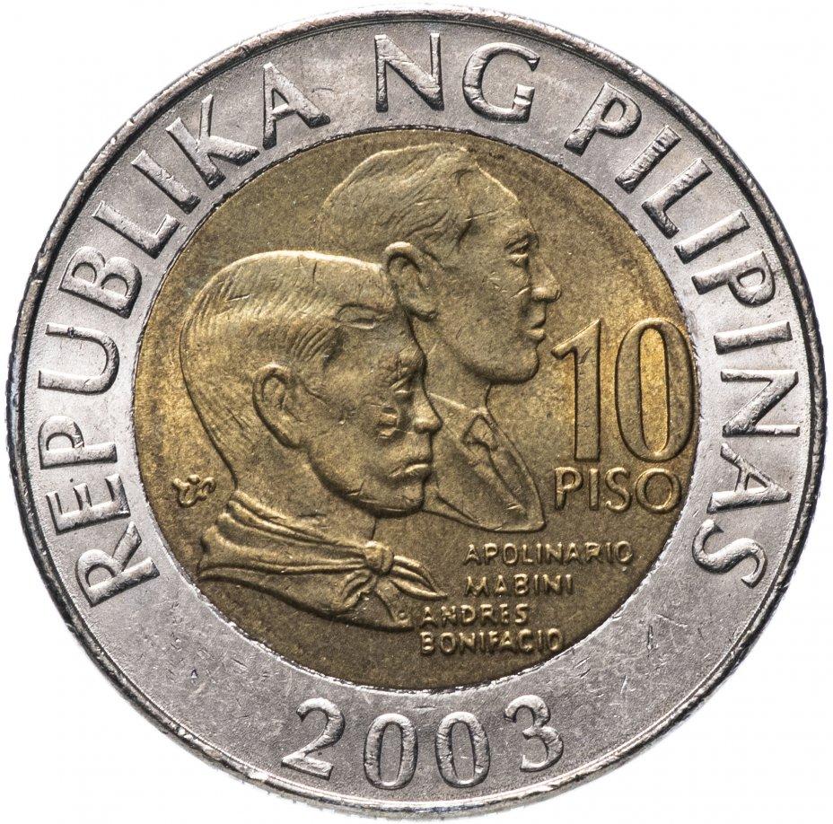 купить Филиппины 10 песо 2000-2017, случайная дата