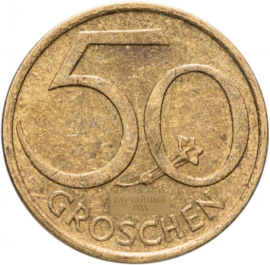 купить Австрия 50 грошей (groschen) 1959-2001, случайная дата