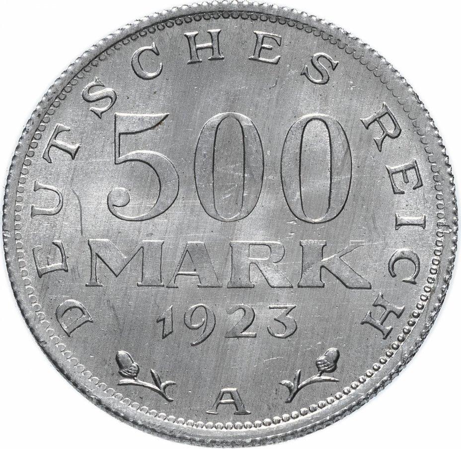 """купить Германия 500 марок 1923 """"А"""""""