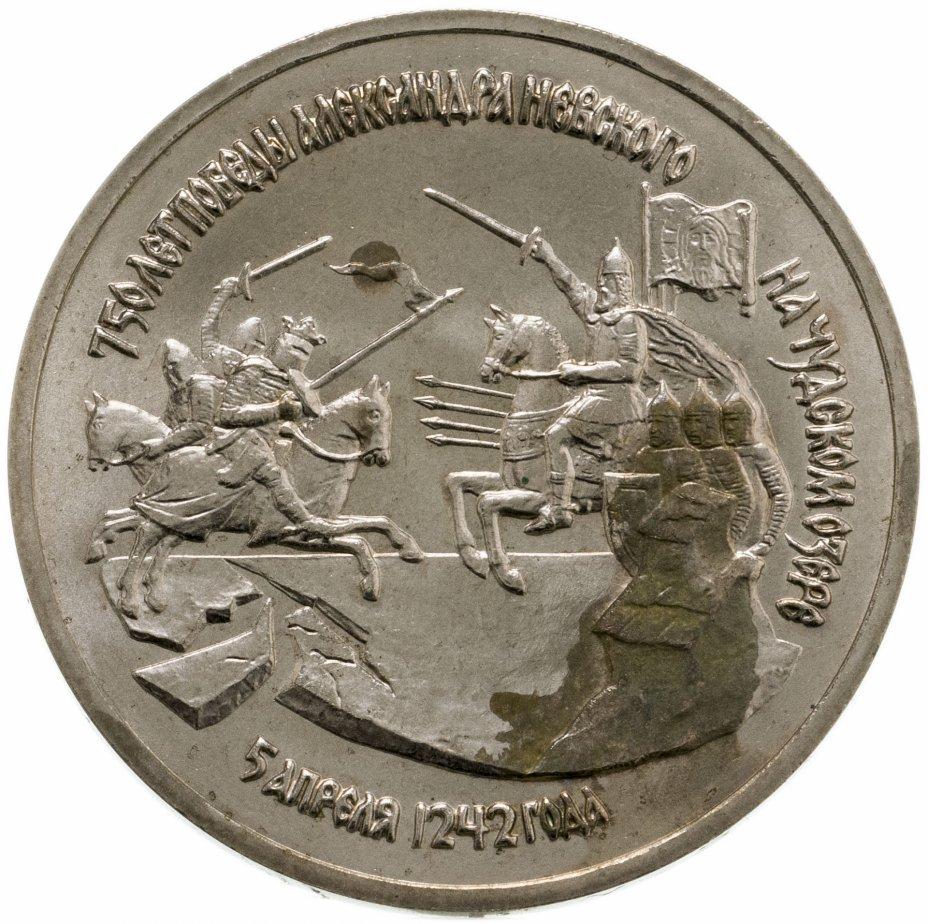купить 3 рубля 1992 ЛМД 750-летие Победы Александра Невского на Чудском озере