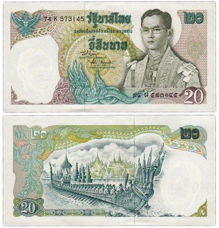 купить Таиланд 20 бат  1971-1981 (Pick 84а)