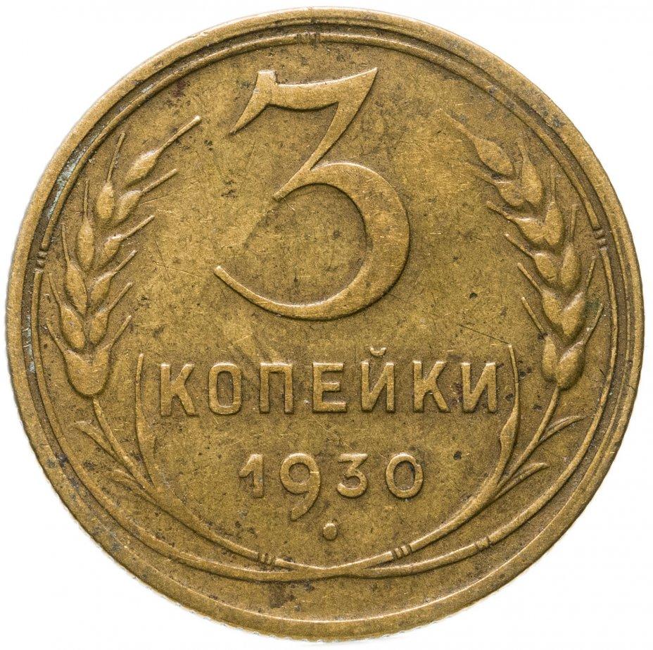 купить 3 копейки 1930