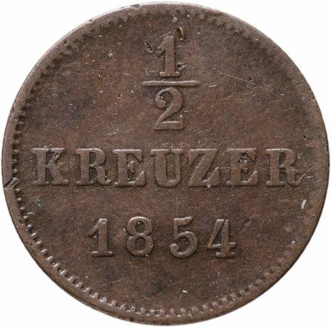 купить Германия (Бавария) 1/2 крейцера 1854