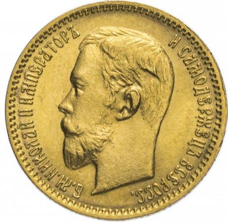 купить 5 рублей 1904 АР