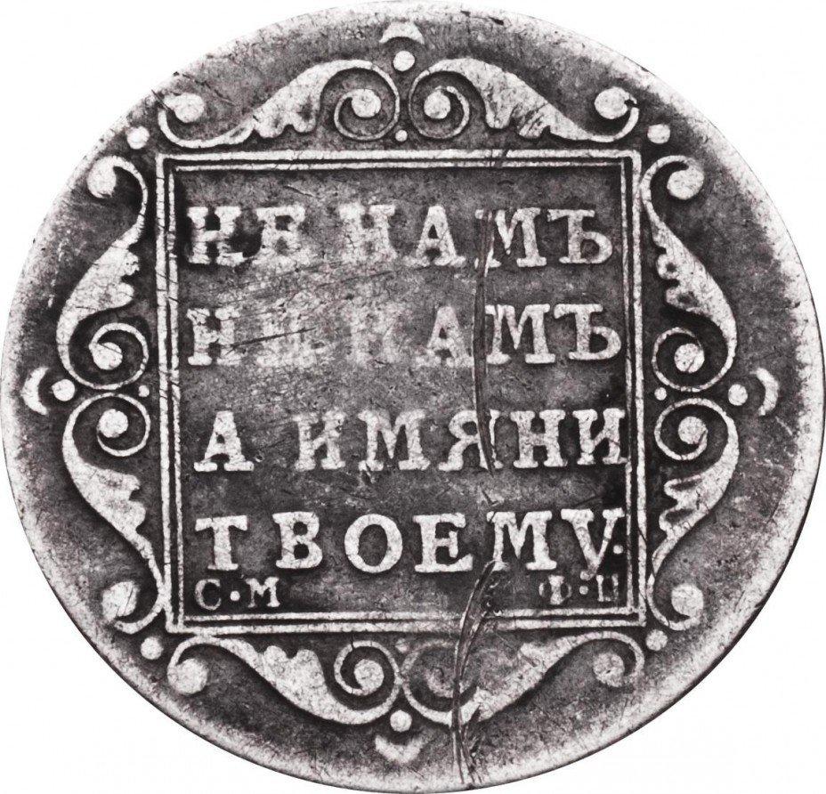купить полуполтинник 1798 года СМ-ФЦ