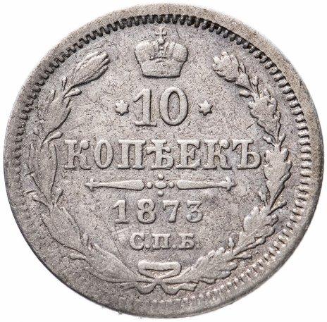 купить 10 копеек 1873 года СПБ-HI
