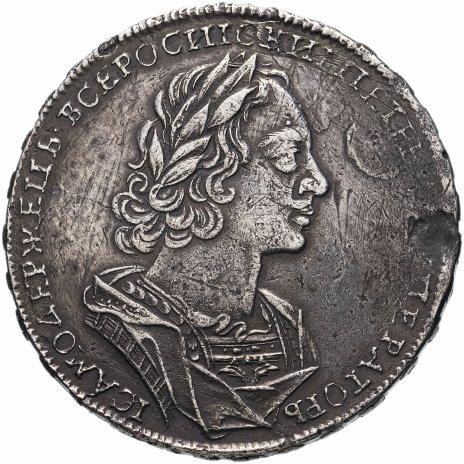 """купить 1 рубль 1724 (портрет в античных доспехах, """"матрос"""", без инициалов медальера), Биткин №931"""