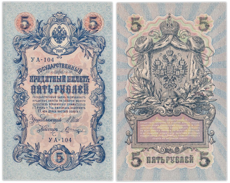 купить 5 рублей 1909 УА-104 управляющий Шипов, кассир Шагин
