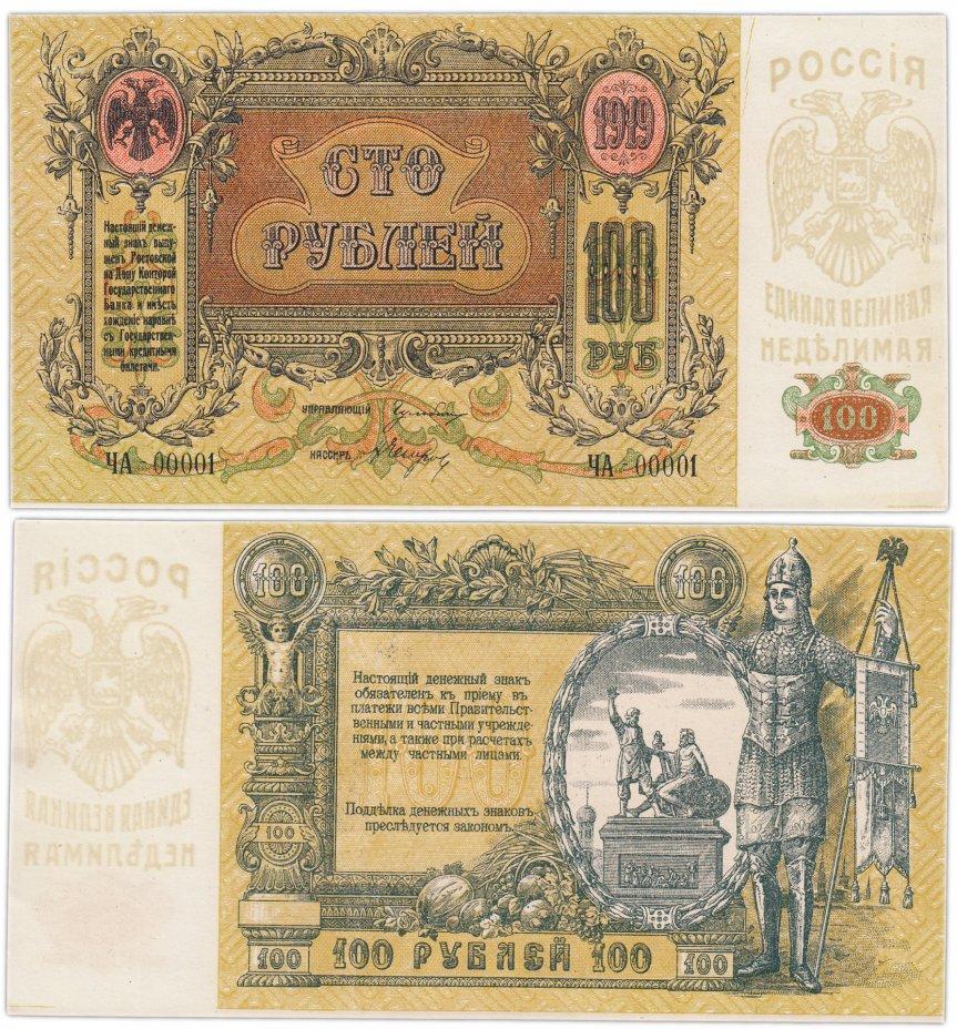 купить Ростов 100 рублей 1919 ЧА-00001 без водяного знака, 5-ти значный номер, выпуск Симферополь, Новороссийск 1919-1920