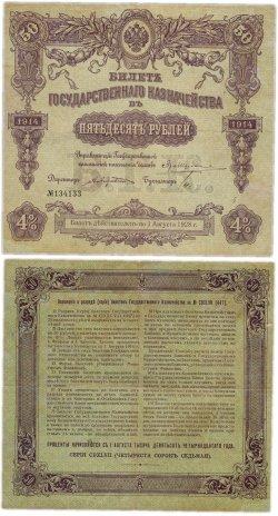 купить БГК Билет Государственного Казначейства 50 рублей 1914 директор Андреевский