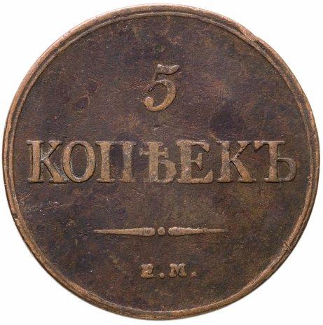 купить 5 копеек 1832 ЕМ-ФХ