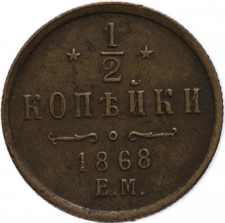 купить 1/2 копейки 1868 ЕМ