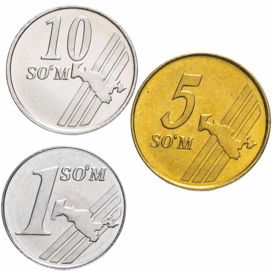 купить Узбекистан  1,  5 и 10 сум 2000-2001 набор