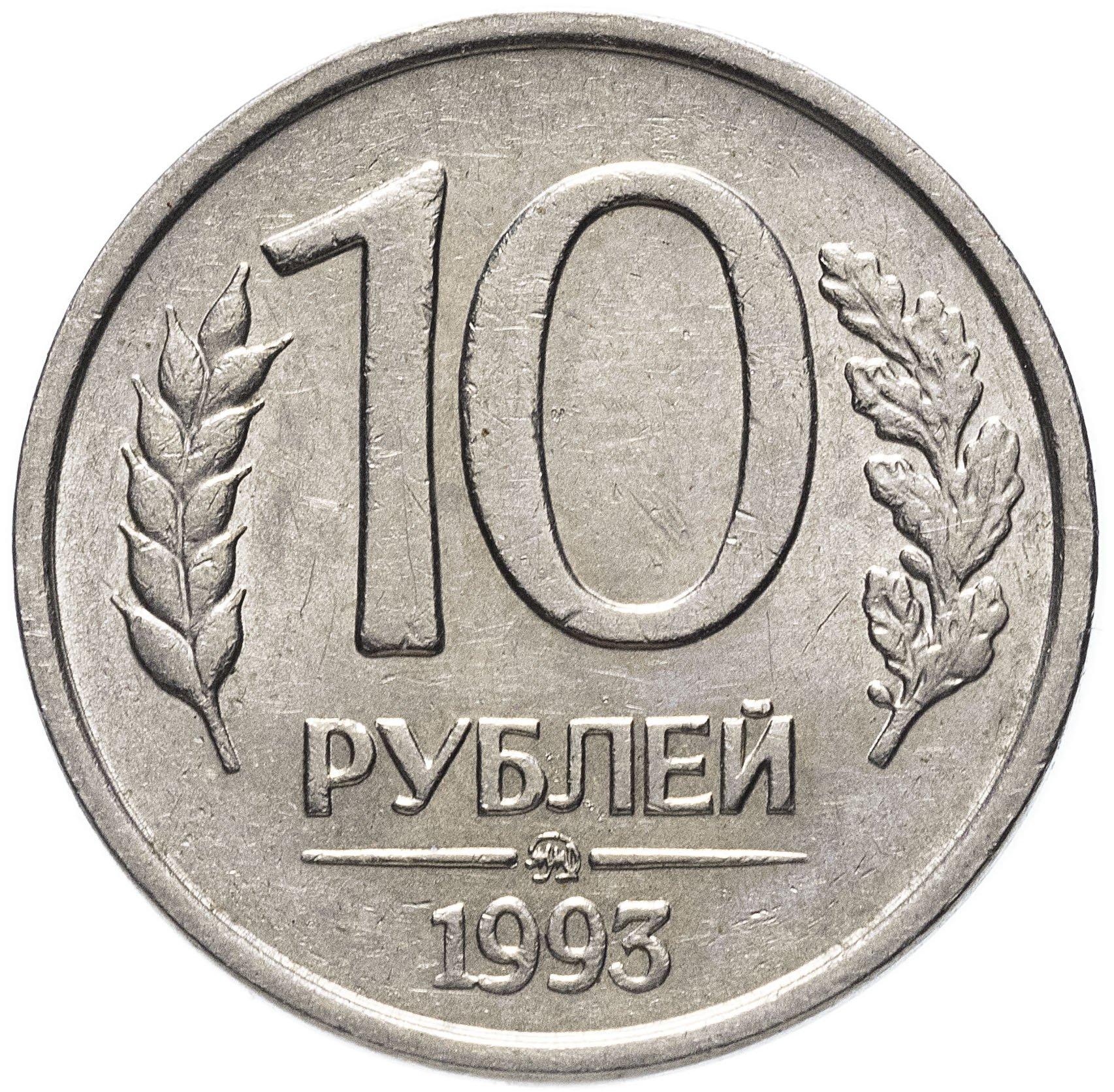 Монета 10 рублей 1993 года ММД цена | 1673x1706