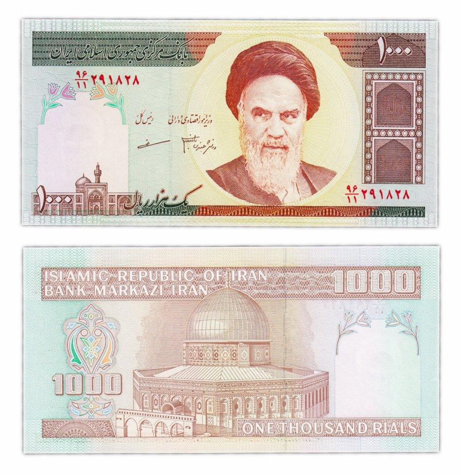 купить Иран 1000 риал 1992 (Pick 143f)