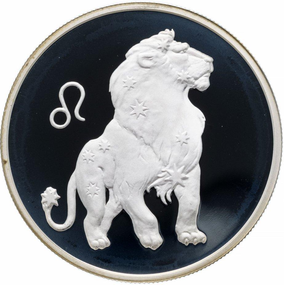 купить 2 рубля 2002 ММД Proof Лев Знаки Зодиака