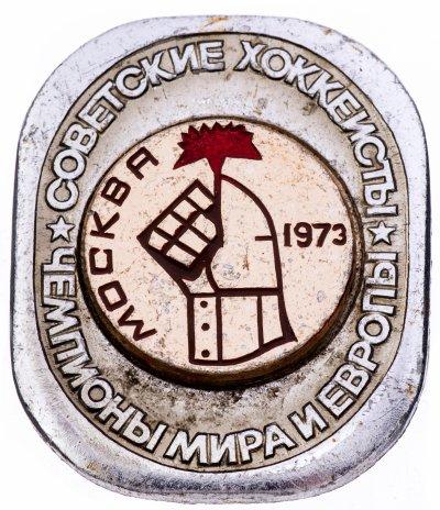 купить Значок Советские Хоккеисты Чемпионы мира и Европы по хоккею Москва 1973 (Разновидность случайная )