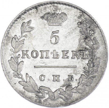 купить 5 копеек 1828 СПБ-НГ, Биткин151(R)