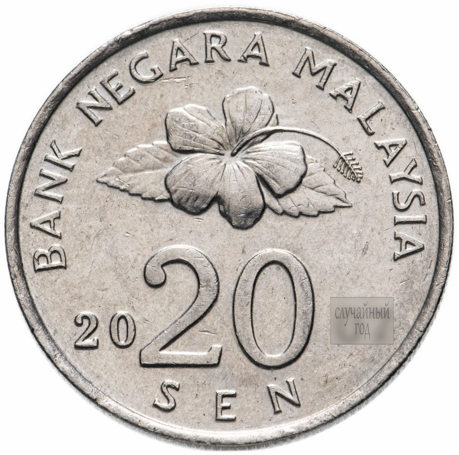 купить Малайзия 20 сенов (sen) 1989-2011, случайная дата