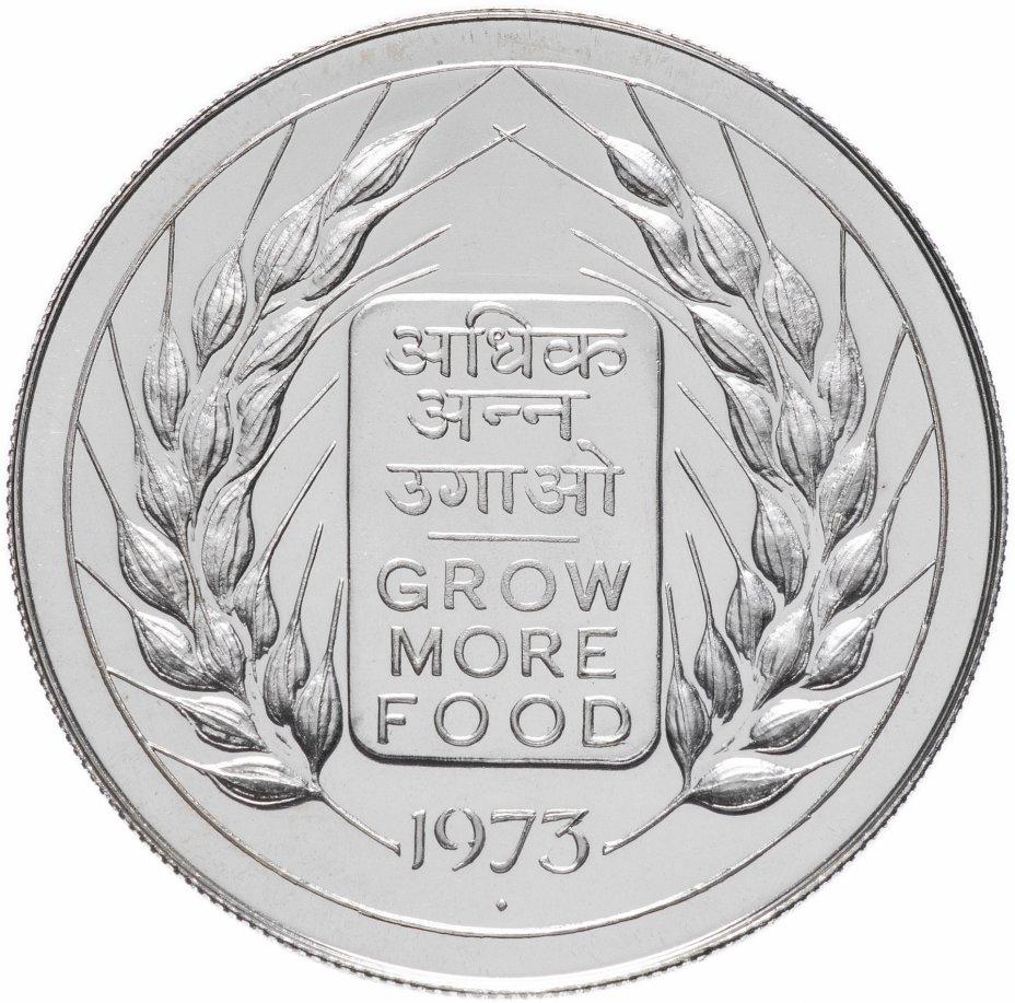"""купить Индия 20 рупий (rupees) 1973 """"ФАО - Выращивать больше еды"""""""