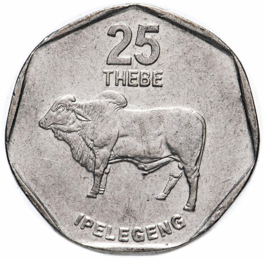 купить Ботсвана 25 тхебе (thebe) 1998-2009, случайная дата