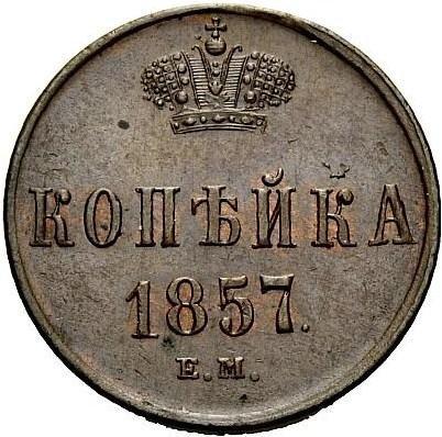 купить 1 копейка 1857 года ЕМ