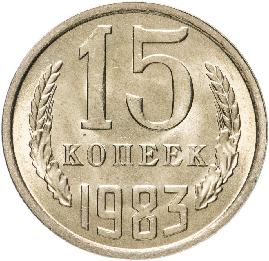 купить 15 копеек 1983