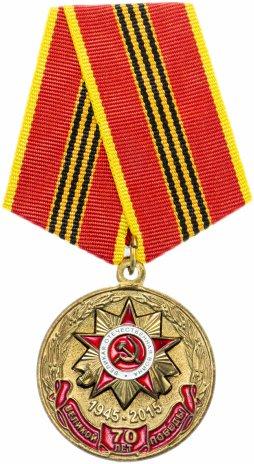 """купить Медаль КПРФ """"70 лет Победы"""", булавка"""