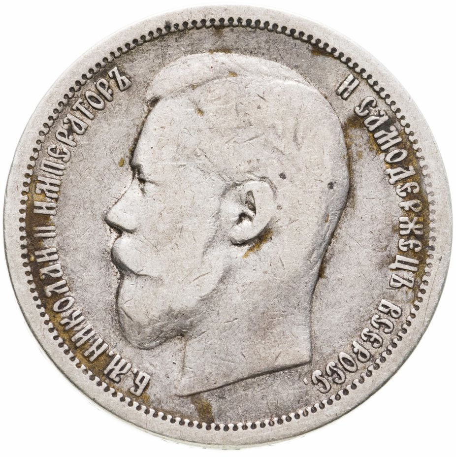 купить 50 копеек 1899 А.Г