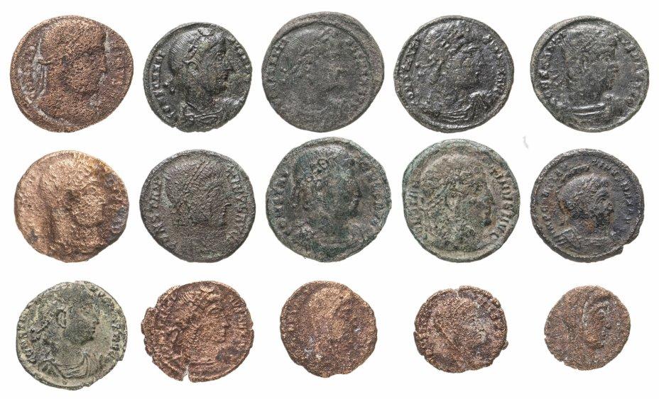купить Римская империя, Константин I Великий, 307-337 годы, Нуммий.(15 Монет)
