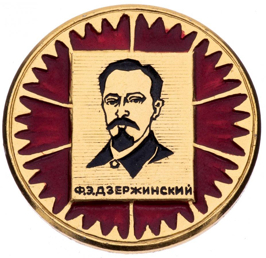 купить Значок СССР Ф.Э. Дзержинский (Разновидность случайная )
