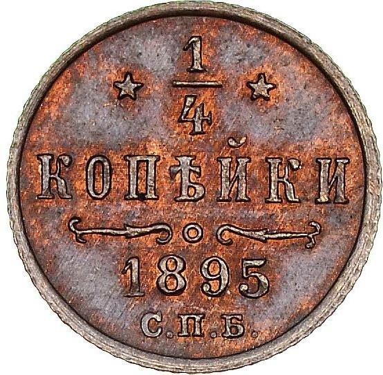 купить 1/4 копейки 1895 года СПБ