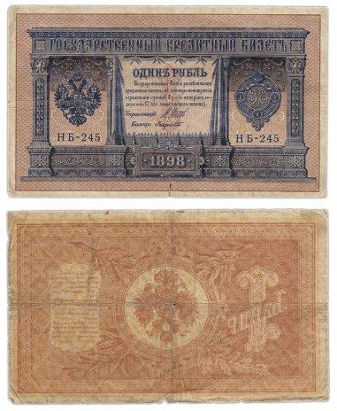 купить 1 рубль 1898 Шипов, короткий номер