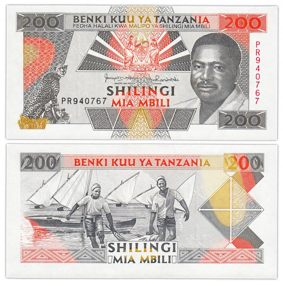 купить Танзания 200 шиллингов 1993