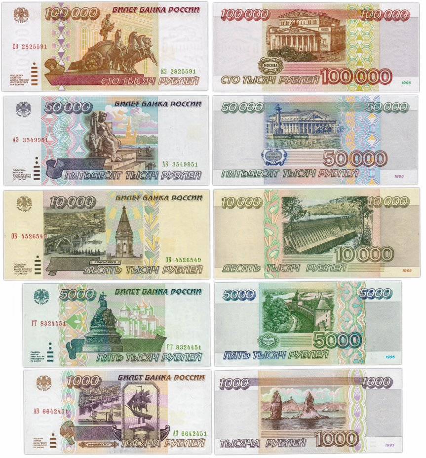 купить Набор банкнот образца 1995 года 1000-100000 рублей (5 бон) ПРЕСС